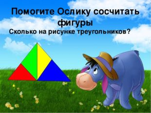 Помогите Ослику сосчитать фигуры Сколько на рисунке треугольников?