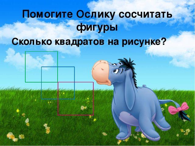 Помогите Ослику сосчитать фигуры Сколько квадратов на рисунке?