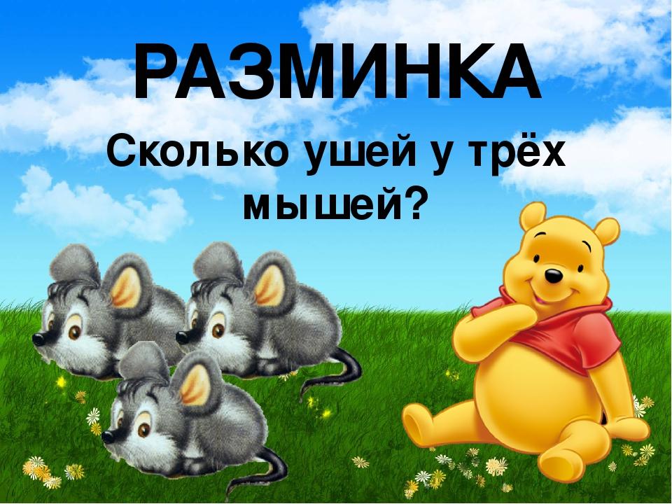 РАЗМИНКА Сколько ушей у трёх мышей?