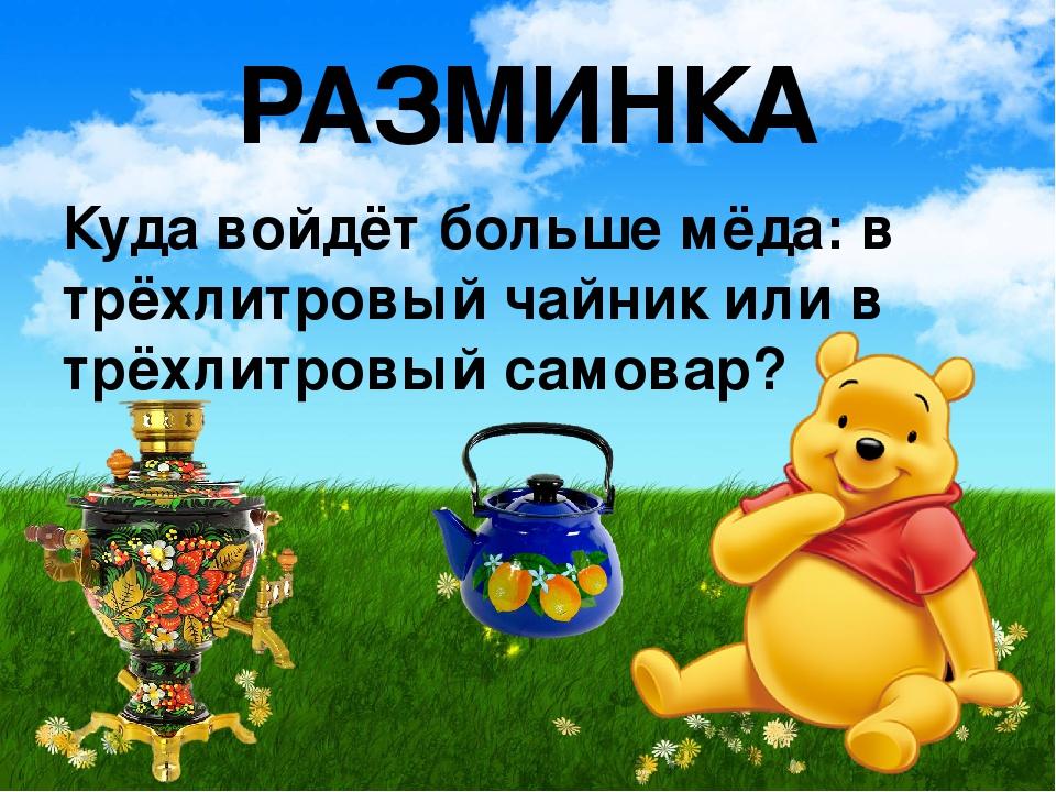 РАЗМИНКА Куда войдёт больше мёда: в трёхлитровый чайник или в трёхлитровый са...