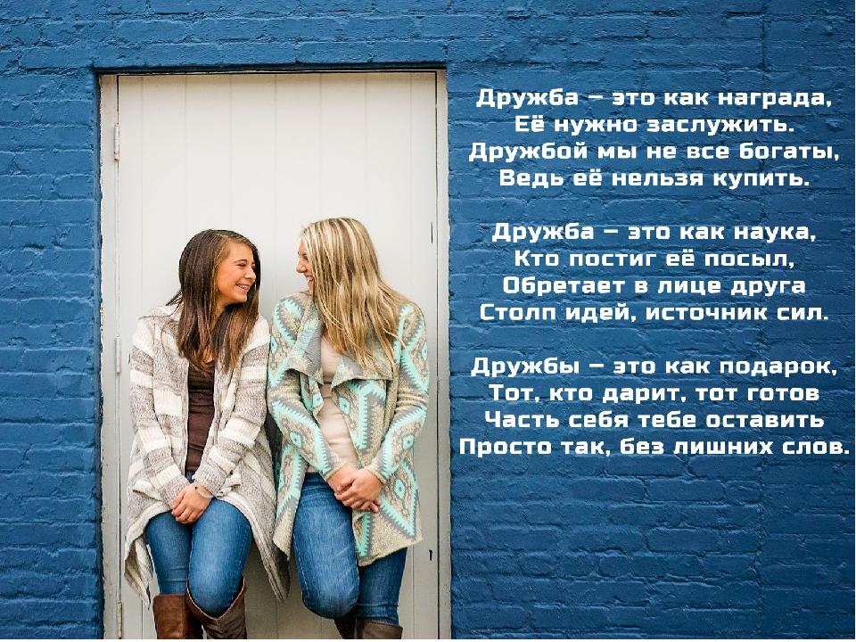 Картинки дружба это сила