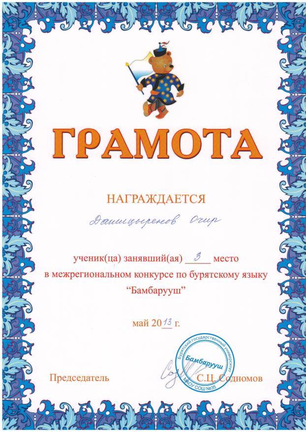 Содномов гдз найданова бурятский алтаргана 7 язык класс Урок бурятского