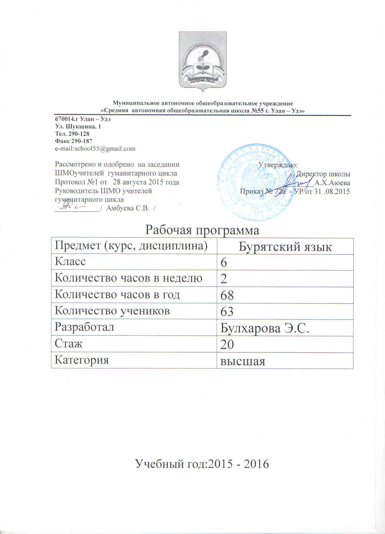Содномов гдз найданова бурятский алтаргана 7 язык класс БобрДобр