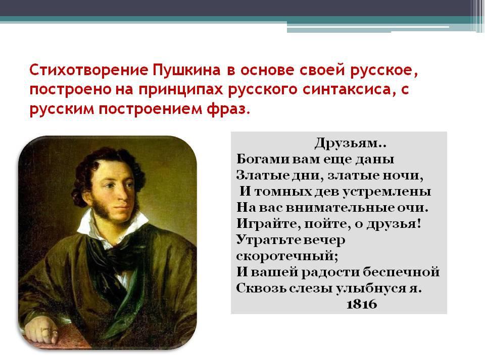 Стихи пушкина а с картинки