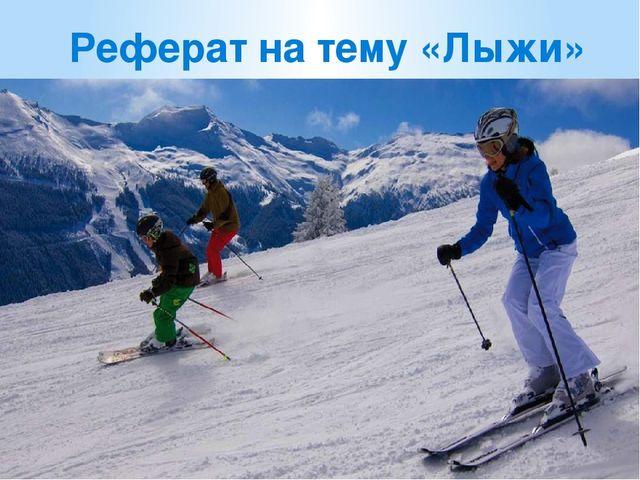 Реферат спортивные упражнения для дошкольников лыжи 4477