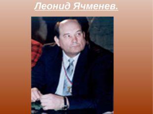 Леонид Ячменев.
