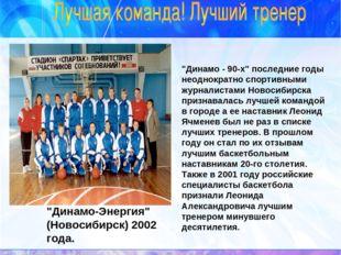"""Динамо - 90-х"" последние годы неоднократно спортивными журналистами Новосиби"