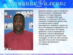 Доминик Уилкинс Доминик Уилкинз, один из наиболее результативных нападающих Н