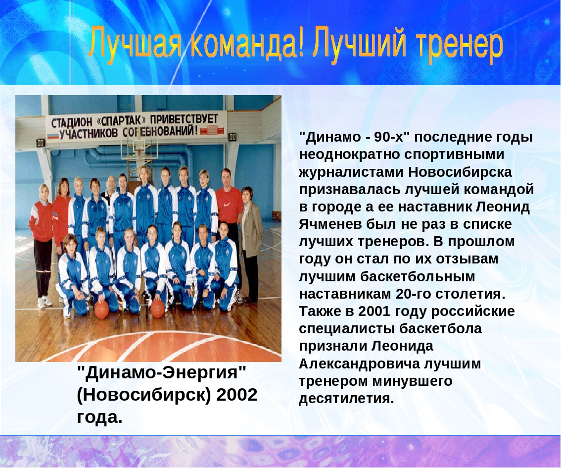 """Динамо - 90-х"" последние годы неоднократно спортивными журналистами Новосиби..."