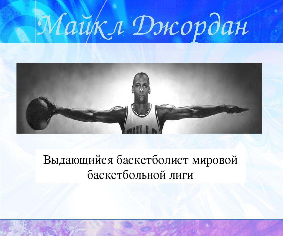 Майкл Джордан Выдающийся баскетболист мировой баскетбольной лиги