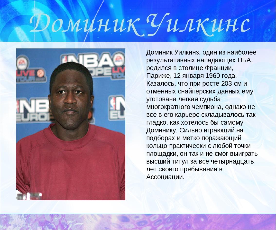 Доминик Уилкинс Доминик Уилкинз, один из наиболее результативных нападающих Н...