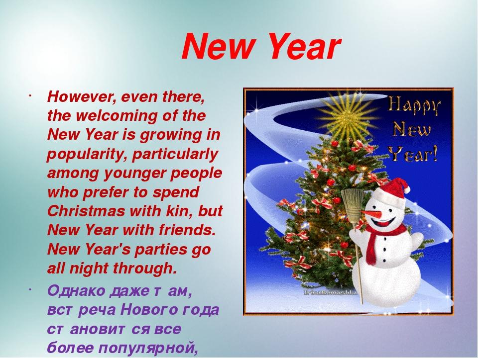 поздравления к новому году на английском с переводом бганцев удовольствием