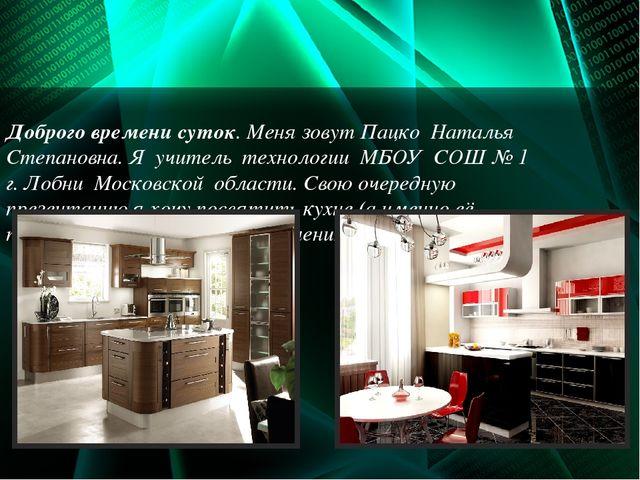 Презентация Кухня Моей Мечты