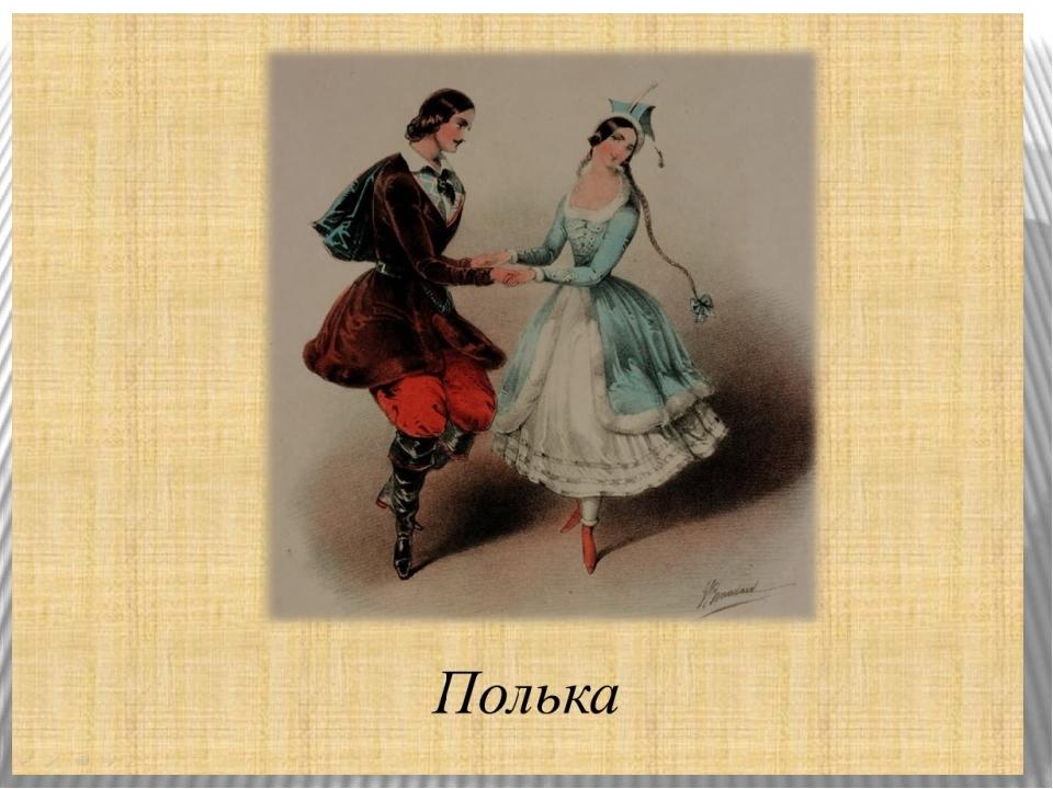 новосибирске картинки танца мазурка рисунки океанические