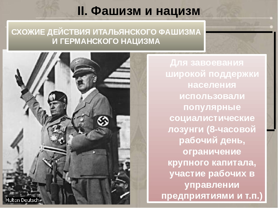 a comparison of nazism and racism throughout history Nazi racism and antisemitism nazi ideology used elements of traditional christian anti-semitism although, it manly centered on racist antisemitism, which portrayed the jews as an inferior and destructive race.