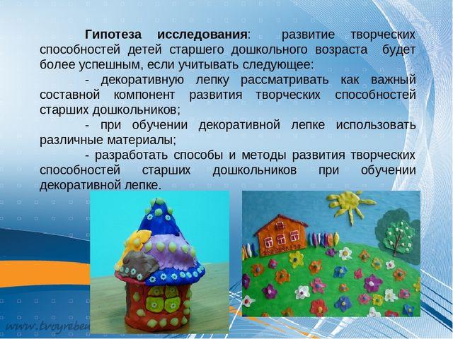 Презентация по теме Формирование творческих способностей детей  Гипотеза исследования развитие творческих способностей детей старшего дошко