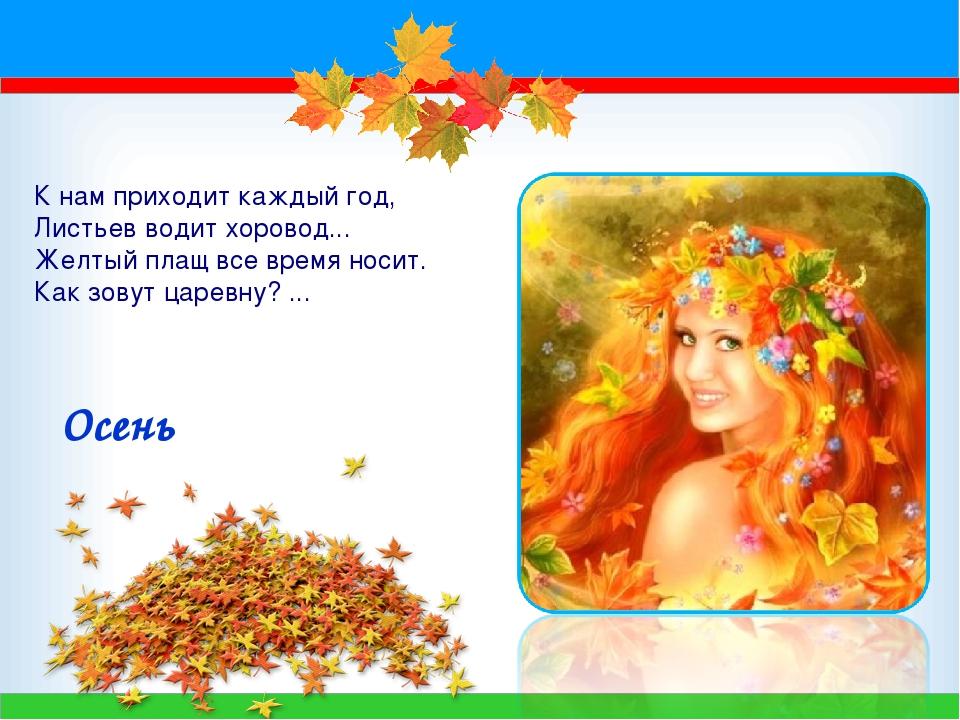 Картинки про осень с загадками для детей