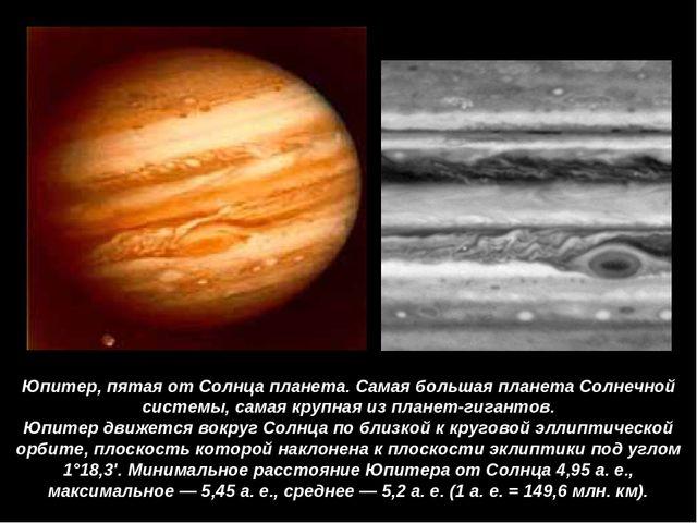 video-prezentatsiya-planeti-giganti-vselennoy