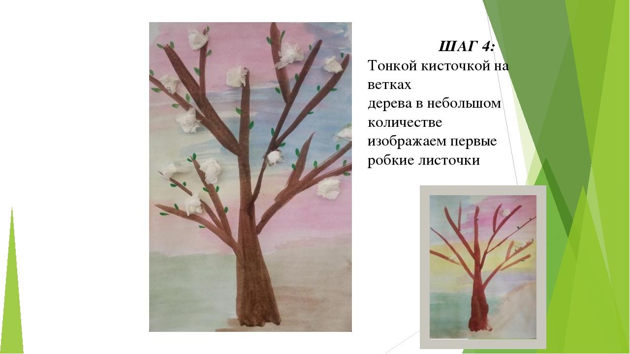 ШАГ 4: Тонкой кисточкой на ветках дерева в небольшом количестве изображаем п...
