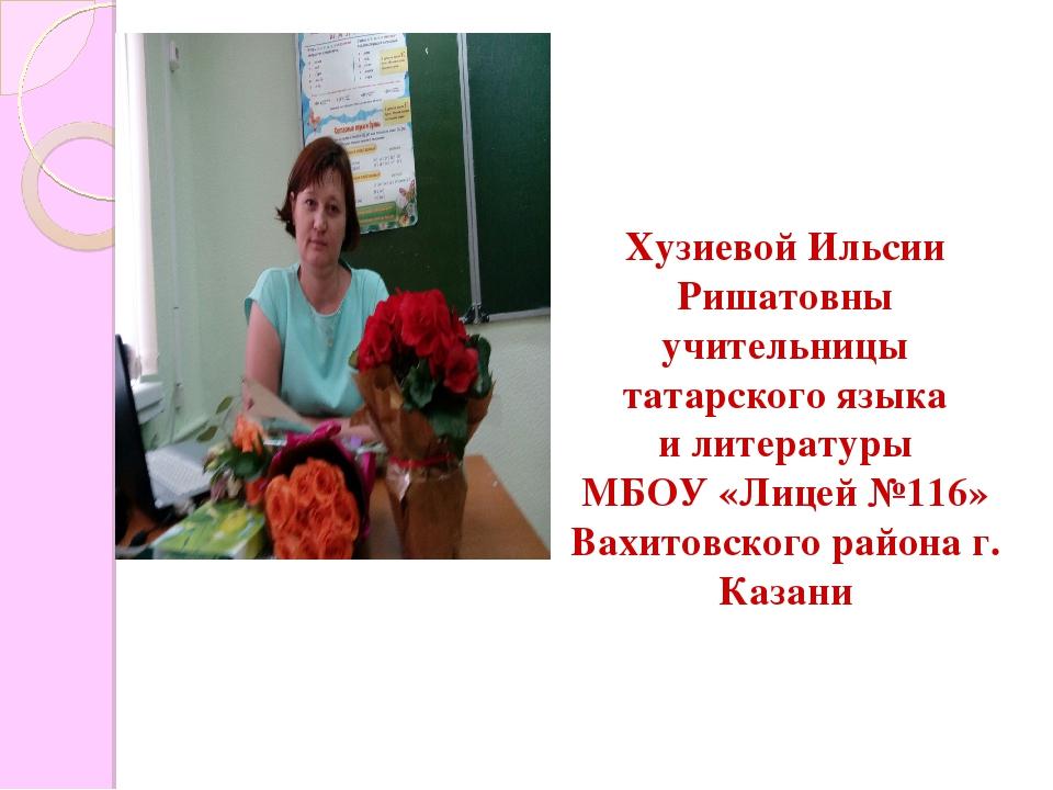Поздравления учителю татарского языка на татарском языке