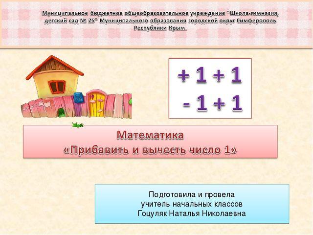 Математика фгос прибавить и вычесть число 3 конспект