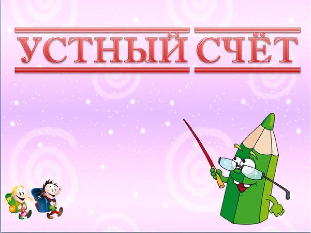 План-конспект урока математики по теме прибавить и вычесть 3 1 класс школа россии
