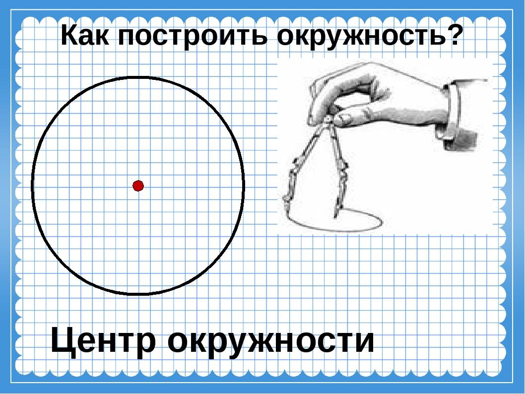 Как сделать окружность и круг