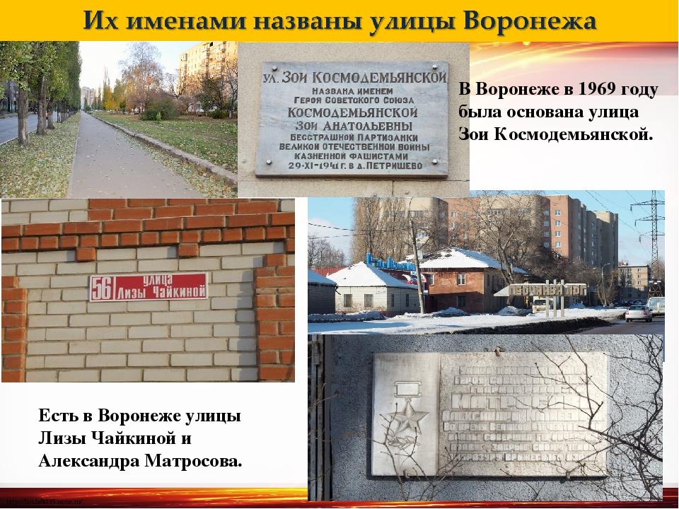 Как раньше называлась улица зои космодемьянской