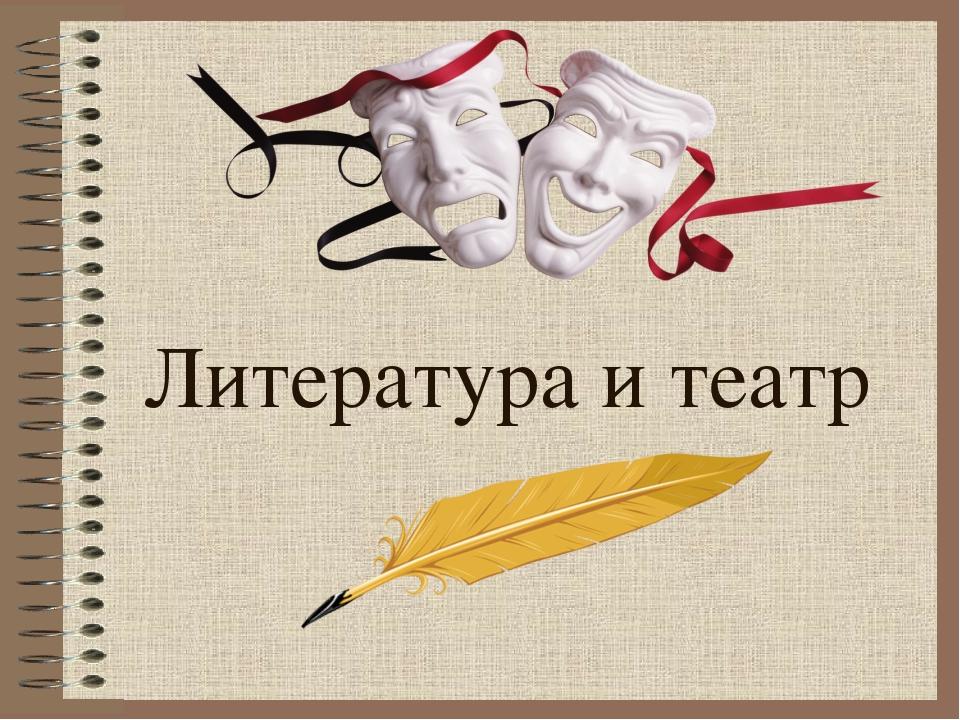 Литература и театр