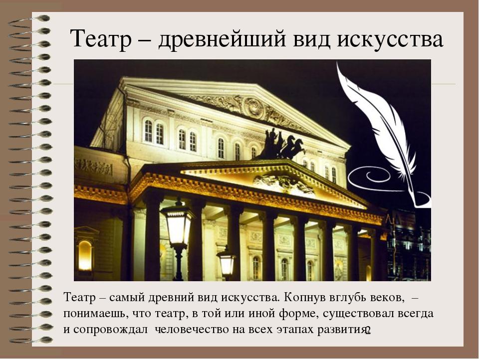 Театр – древнейший вид искусства Театр – самый древний вид искусства. Копнув...