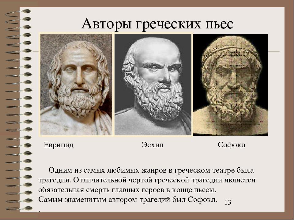 Авторы греческих пьес Одним из самых любимых жанров в греческом театре была т...