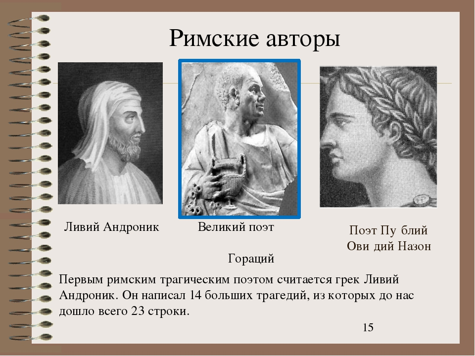 Римские авторы Первым римским трагическим поэтом считается грек Ливий Андрони...