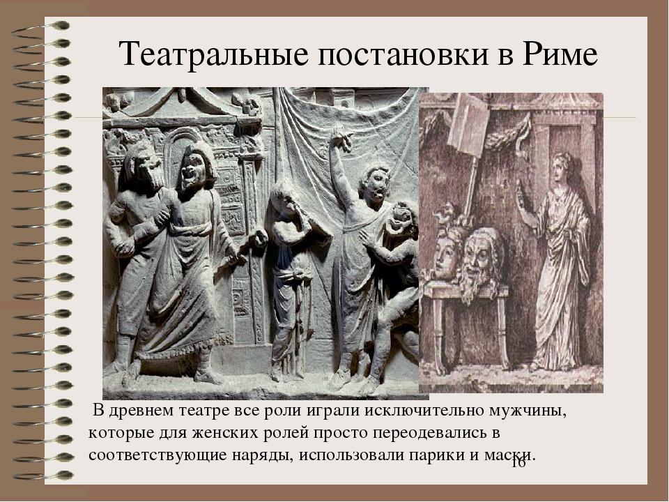 Театральные постановки в Риме В древнем театре все роли играли исключительно...