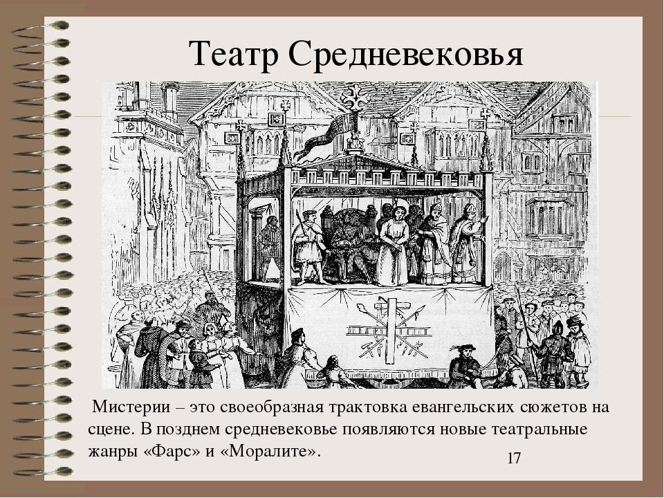Театр Средневековья Мистерии – это своеобразная трактовка евангельских сюжето...