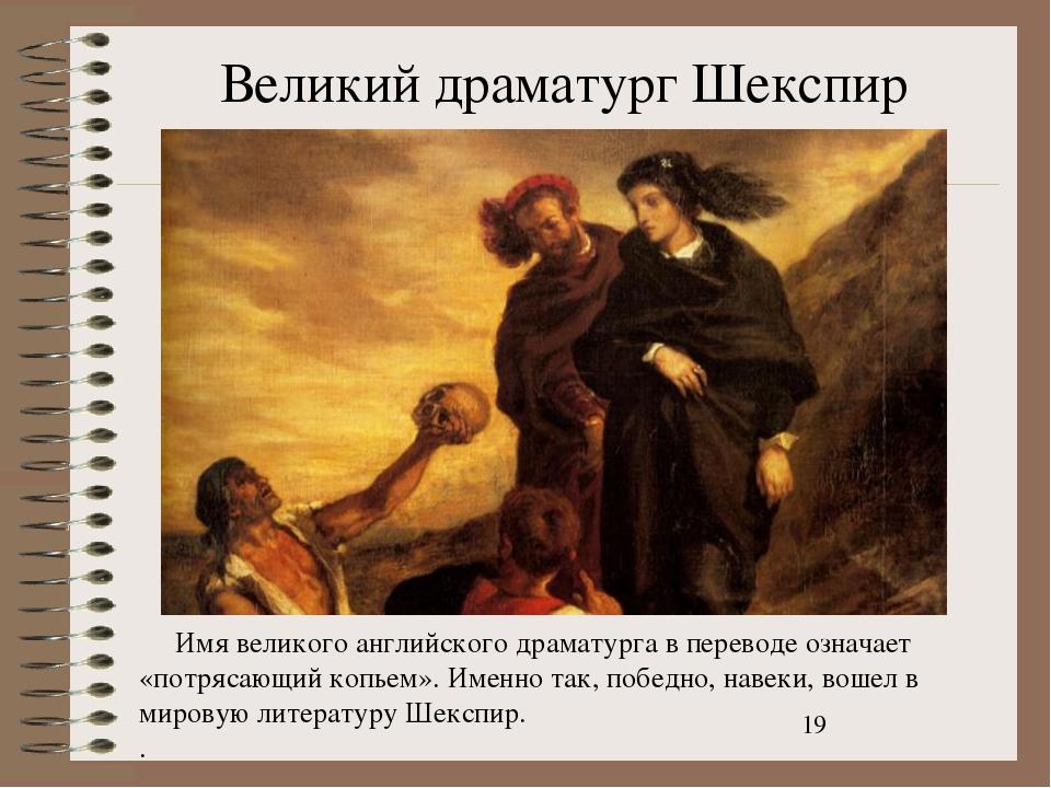 Великий драматург Шекспир Имя великого английского драматурга в переводе озна...