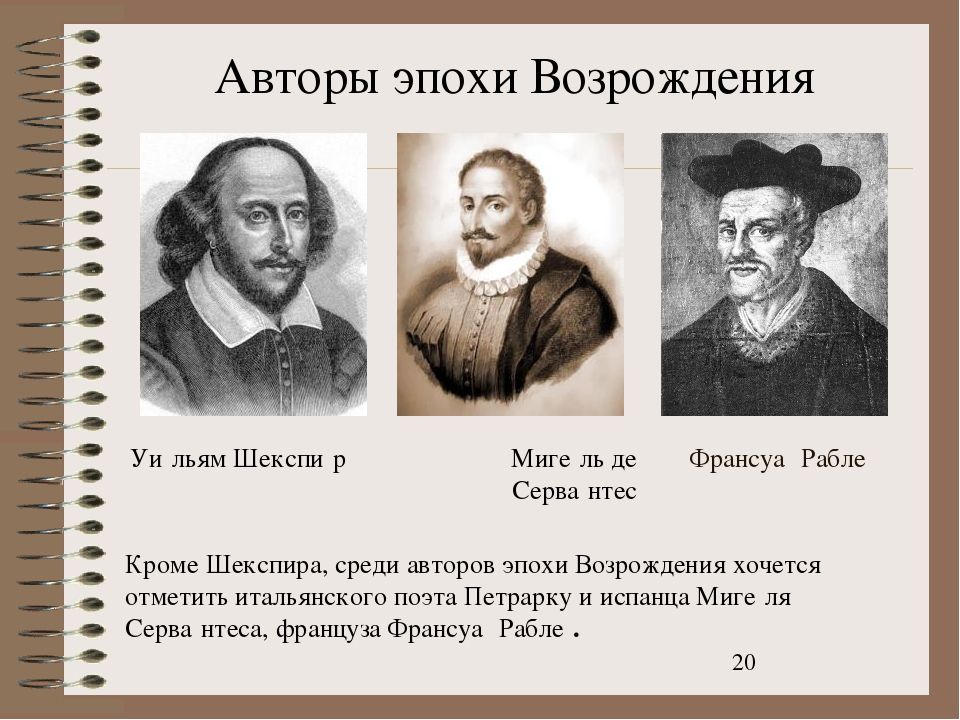 Авторы эпохи Возрождения Кроме Шекспира, среди авторов эпохи Возрождения хоче...