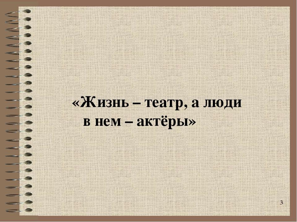 «Жизнь – театр, а люди в нем – актёры» 3