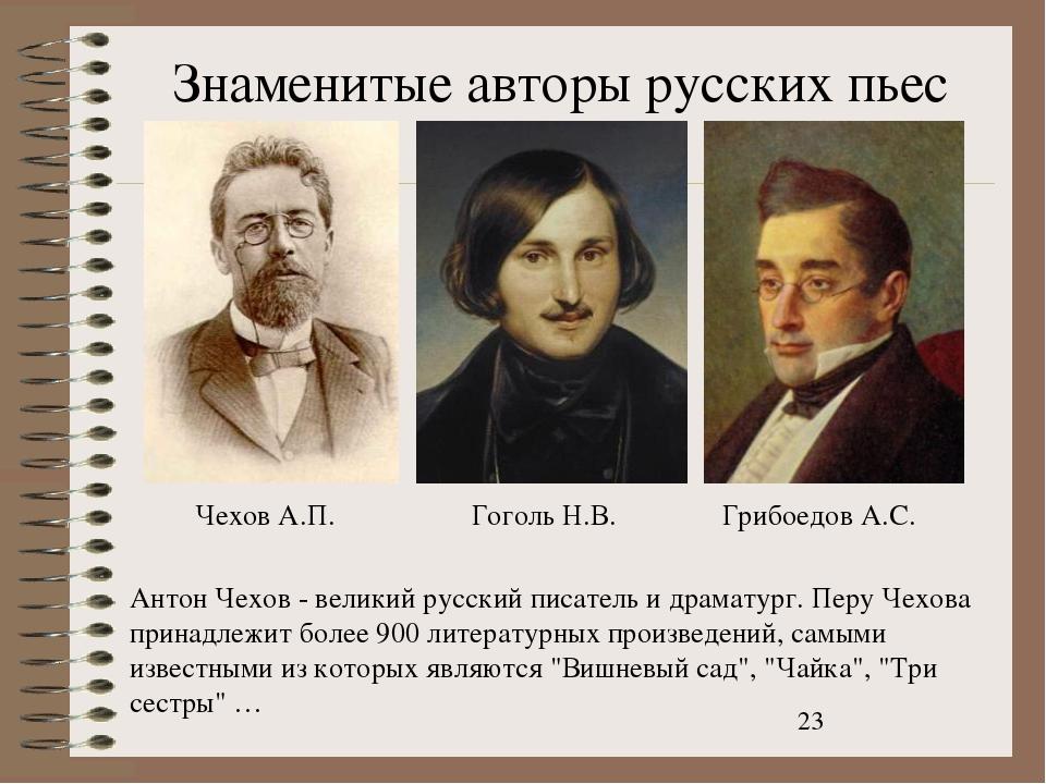 Знаменитые авторы русских пьес Антон Чехов - великий русский писатель и драма...