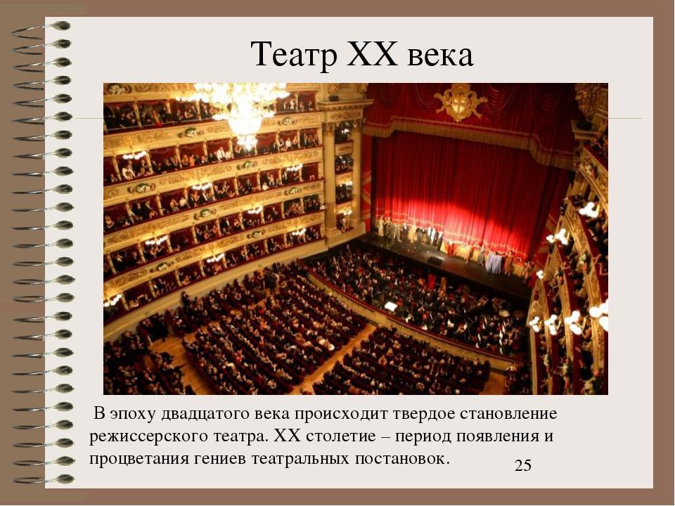 Театр XX века В эпоху двадцатого века происходит твердое становление режиссер...