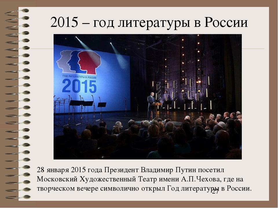 2015 – год литературы в России 28 января 2015 года Президент Владимир Путин п...