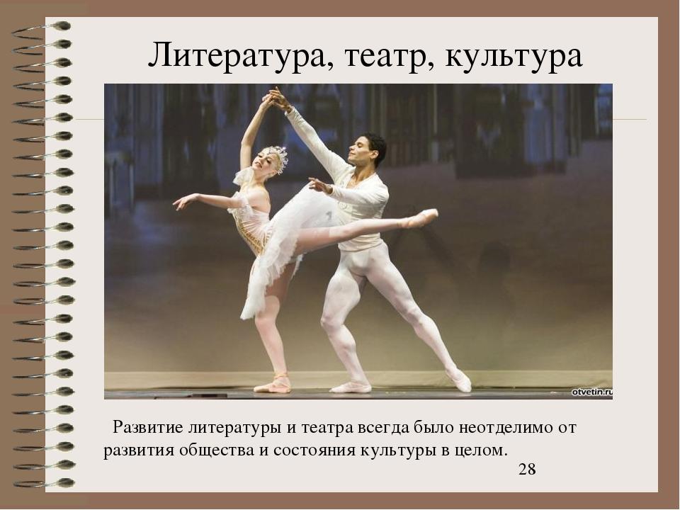 Развитие литературы и театра всегда было неотделимо от развития общества и с...