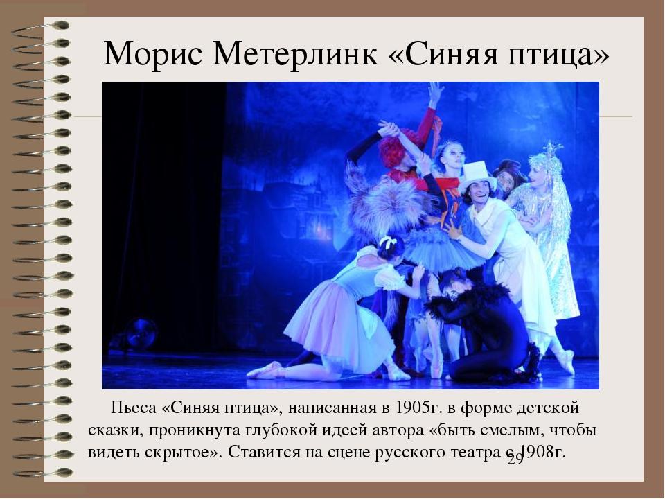 Морис Метерлинк «Синяя птица» Пьеса «Синяя птица», написанная в 1905г. в форм...
