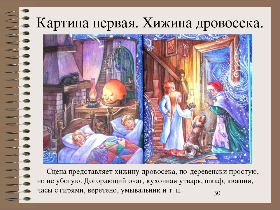 Картина первая. Хижина дровосека. Сцена представляет хижину дровосека, по-дер...