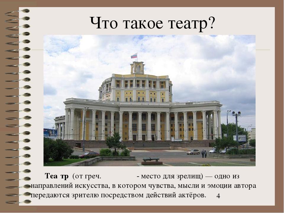 Теа́тр (от греч. Θέατρον- место для зрелищ)— одно из направлений искусства...