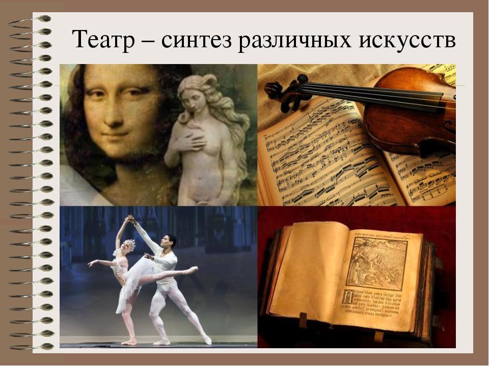 Театр – синтез различных искусств