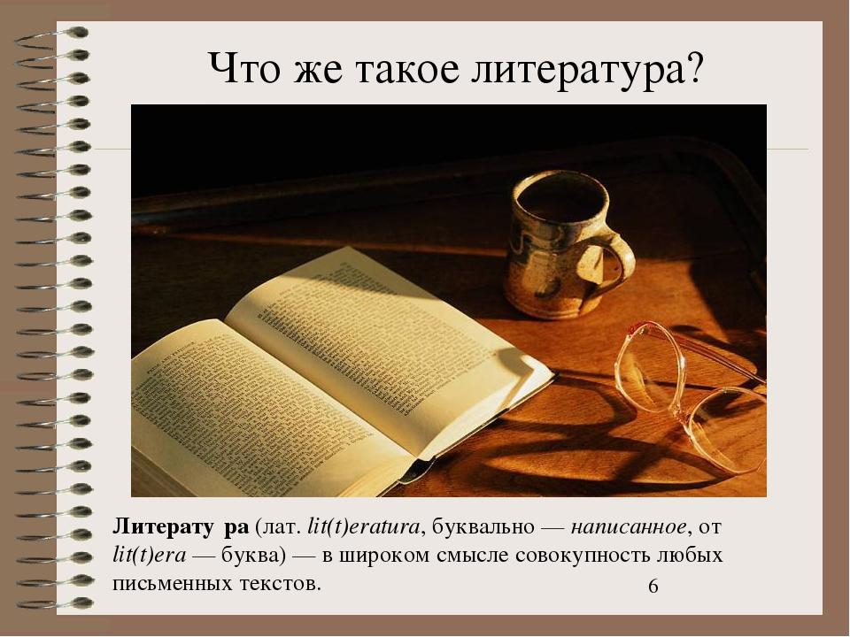 Что же такое литература? Литерату́ра (лат.lit(t)eratura, буквально— написан...