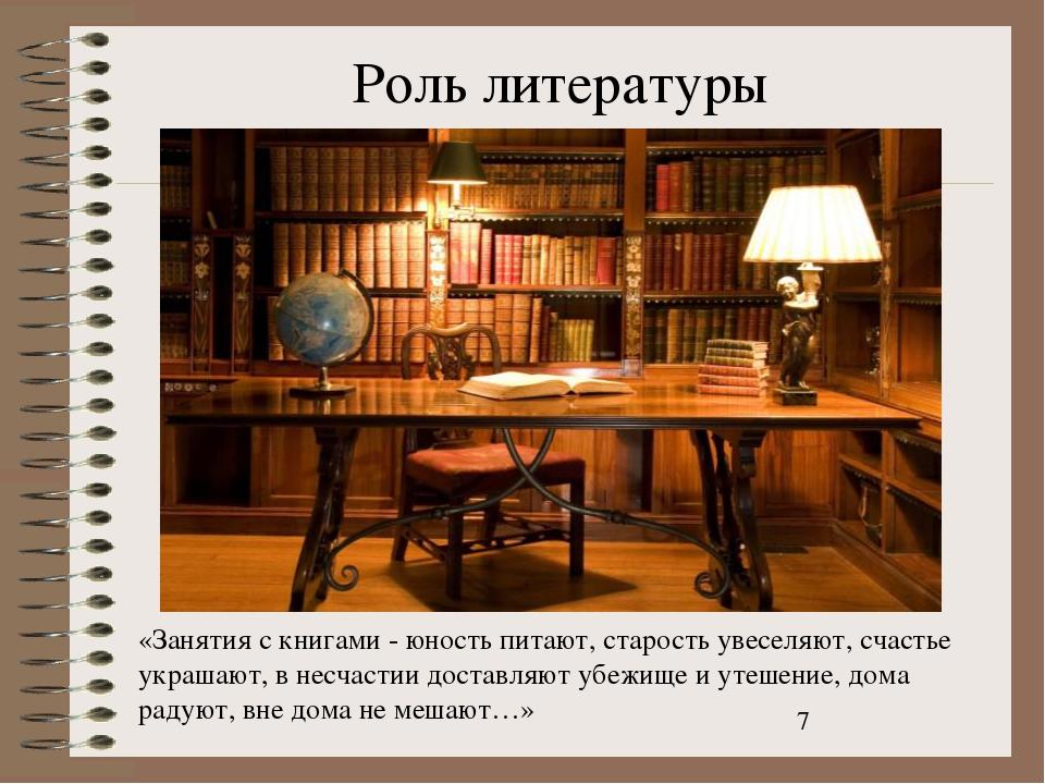 Роль литературы «Занятия с книгами - юность питают, старость увеселяют, счаст...