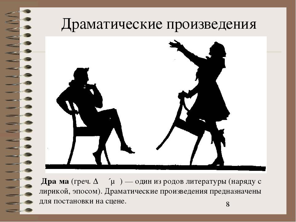 Драматические произведения Дра́ма (греч. Δρα´μα)— один из родов литературы (...