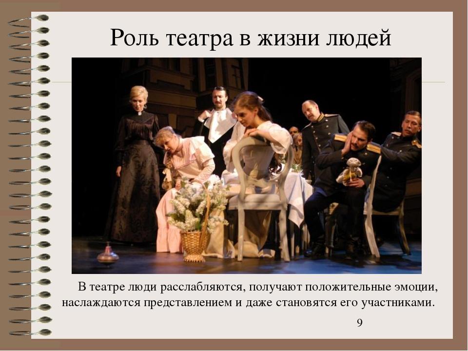 В театре люди расслабляются, получают положительные эмоции, наслаждаются пре...