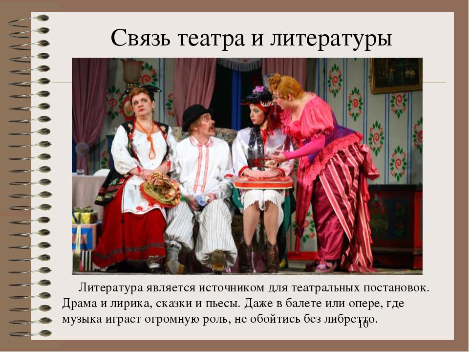 Связь театра и литературы Литература является источником для театральных пост...